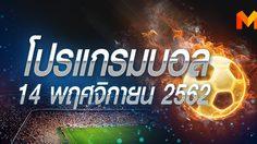 โปรแกรมบอล วันพฤหัสฯที่ 14 พฤศจิกายน 2562