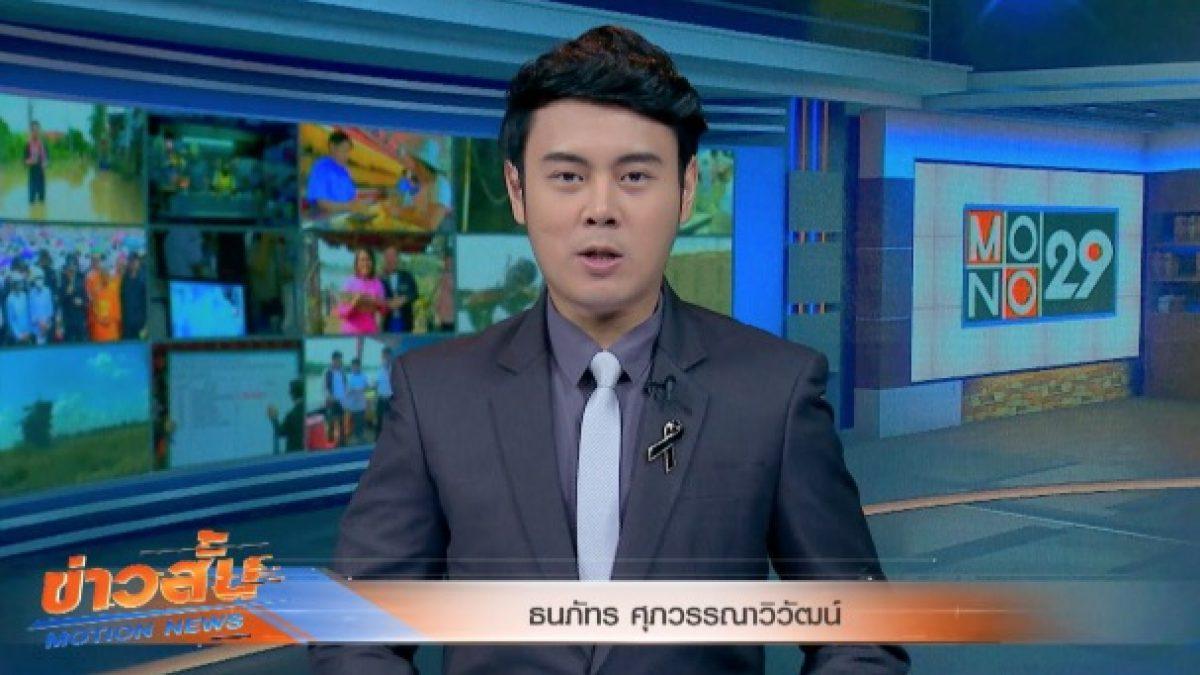 Motion News Break 3 12-03-60