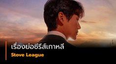 เรื่องย่อซีรีส์เกาหลี Stove League
