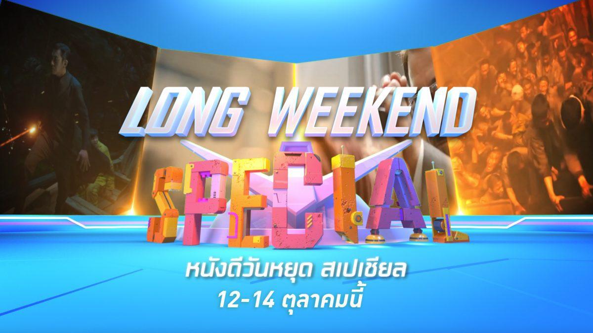Long Weekend Special วันที่ 12-14  ตุลาคม 2562