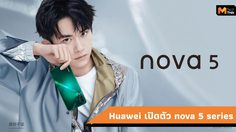 เปิดตัว Huawei nova 5 Series จัดเต็มถึง 3 รุ่น มาพร้อมกล้องหลัง 4 ตัว มีสแกนนิ้วใต้จอแล้ว