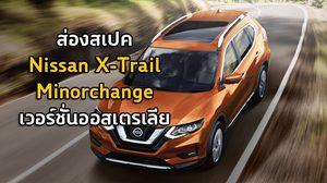 ส่องสเปค Nissan X-Trail Minorchange เวอร์ชั่น ออสเตรเลีย