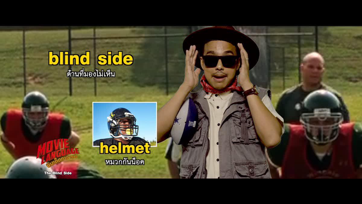 Movie Language ซีนเด็ดภาษาหนัง  The Blind Side