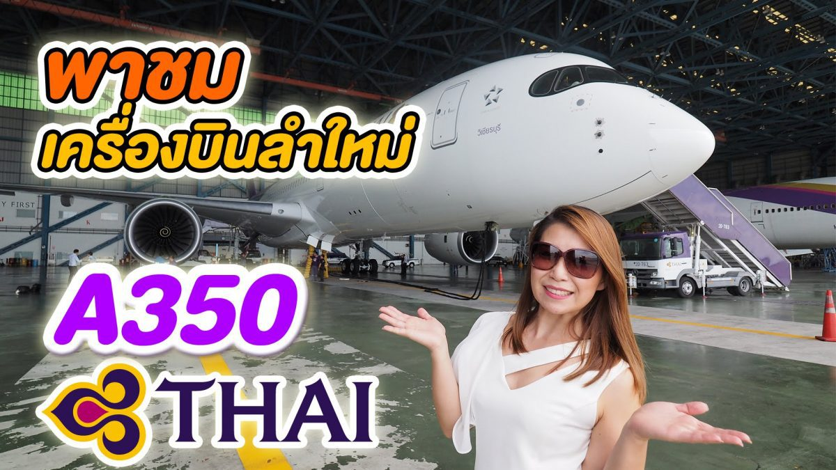 พาชมเครื่องบิน Airbus A350 ลำใหม่ล่าสุด เครื่องแรกของไทย