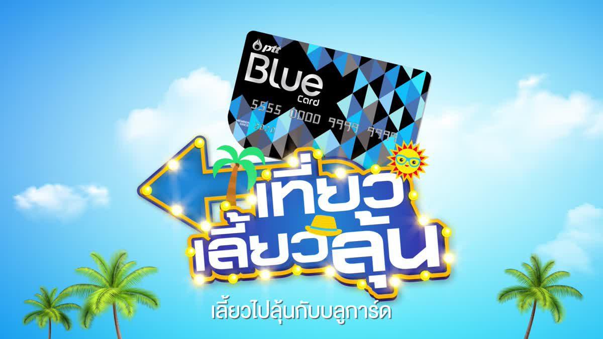 """ไปกับ Blue Card """"เที่ยว เลี้ยว ลุ้น!!"""""""