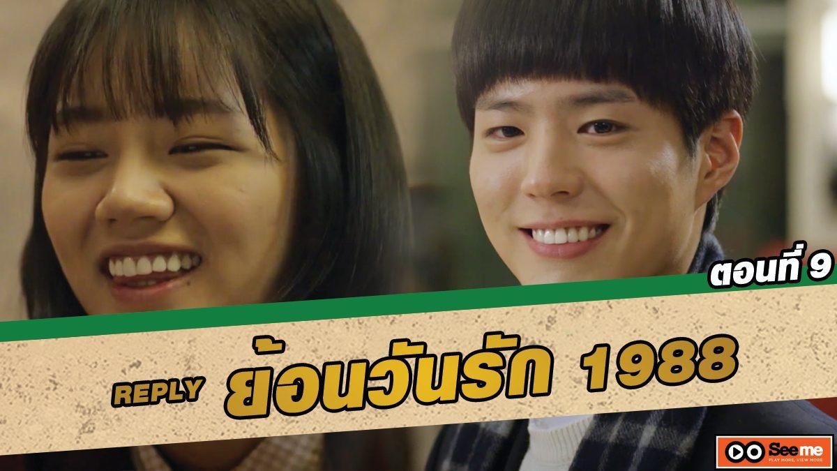 ย้อนวันรัก 1988 (Reply 1988) ตอนที่ 9 เพื่อนนายดูแลนายดีจัง [THAI SUB]