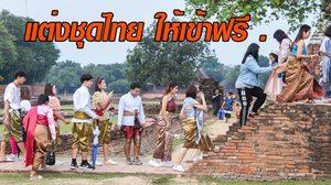 กรมศิลป์ให้เข้าฟรี 9 โบราณสถาน คนแต่งชุดไทยวันสงกรานต์