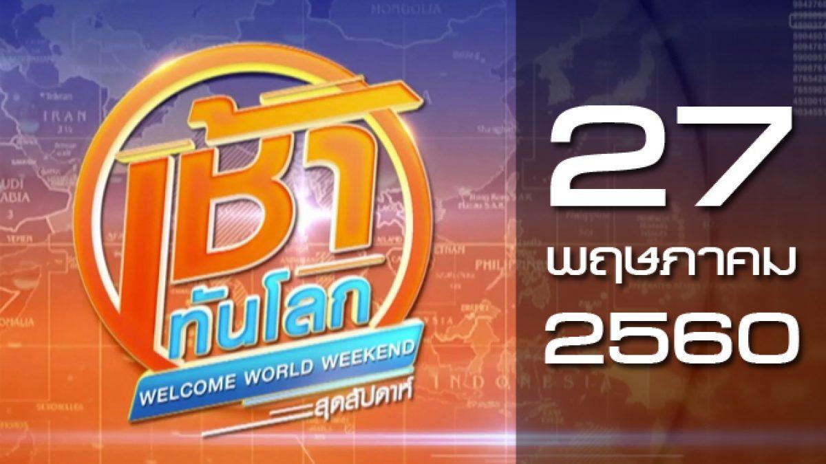 เช้าทันโลก สุดสัปดาห์ Welcome World Weekend 27-05-60