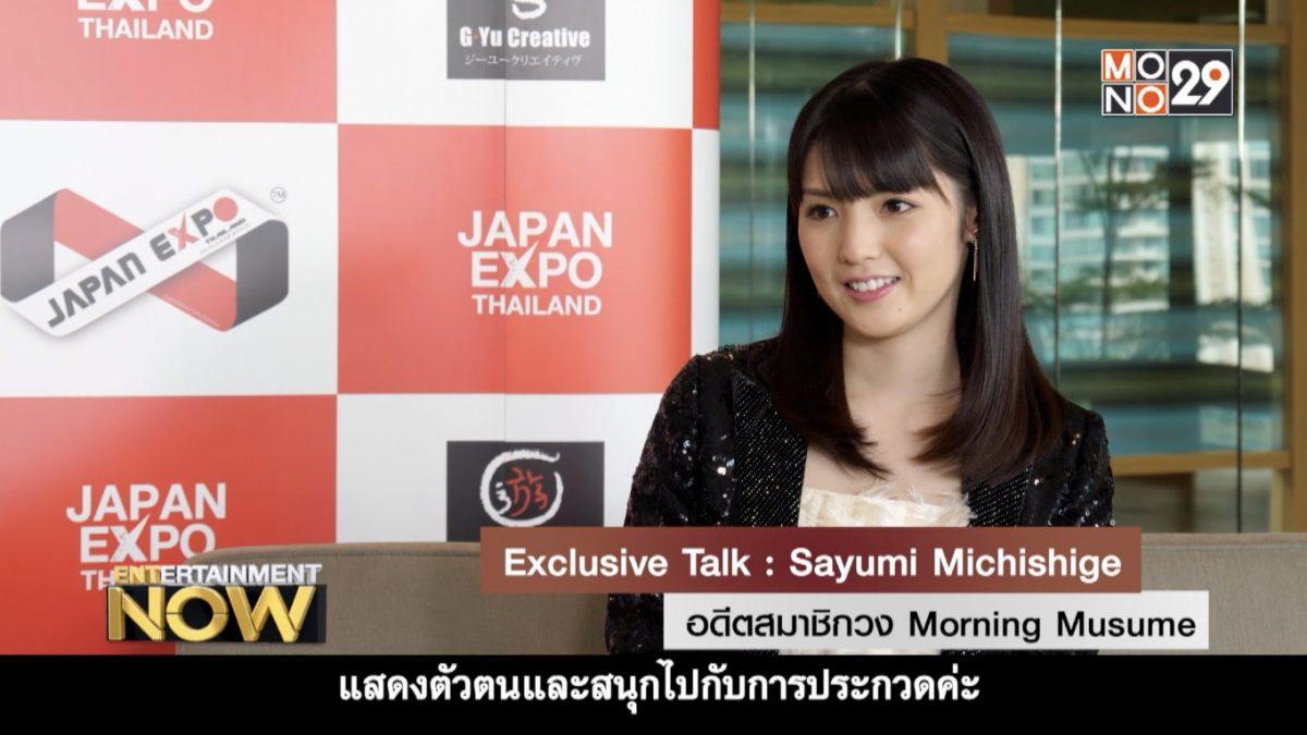 Exclusive Talk : Sayumi Michishige - อดีตสมาชิกวง Morning Musume