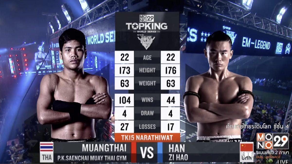 คู่ที่ 3 Super Fight เมืองไทย พีเค.แสนชัยมวยไทยยิมส์ VS. หาน ซื่อ เฮา