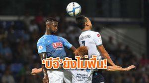 ผลบอล บางกอกกล๊าส vs พัทยา ยูไนเต็ด!! ลูเคียน ซัดโทนพา 'โลมา' เฉือน 'บีจี' 1-0