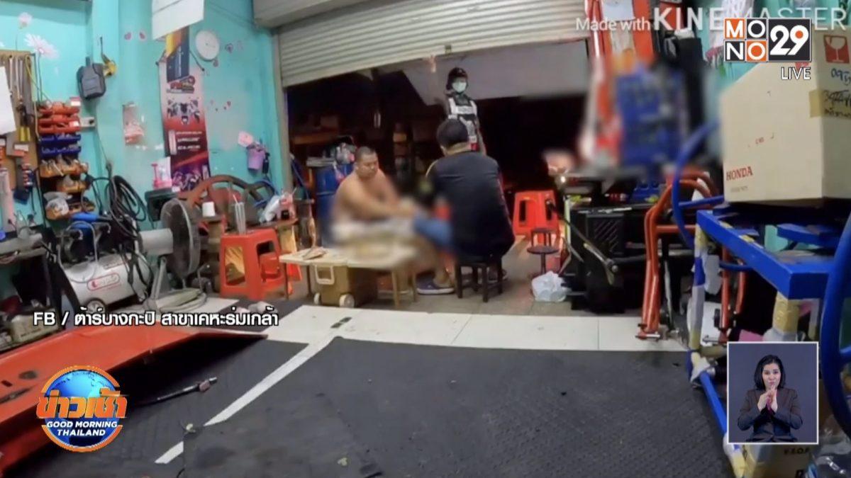 เจ้าของร้านซ่อม จยย.โพสต์คลิปยันตำรวจบุกจับมั่วสุม ทั้งที่นั่งกินข้าว