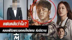 พระเอกคนนี้เสียบแทน คังจีฮวาน หลังถูกจับคดีฉาว!?