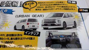 2019 Mitsubishi Delica D:5 หลุดภาพโบรชัวร์ ภายนอก – ในห้องโดยสาร