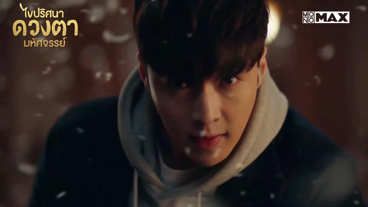 อี้ชิง (เลย์ EXO) โชว์คิวบู๊สุดเดือด | The Golden Eyes ไขปริศนาดวงตามหัศจรรย์