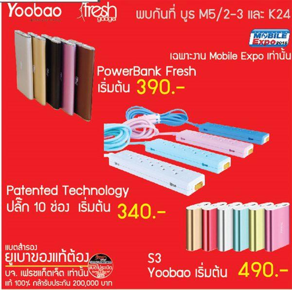 promotion-mobileexpo2015-24