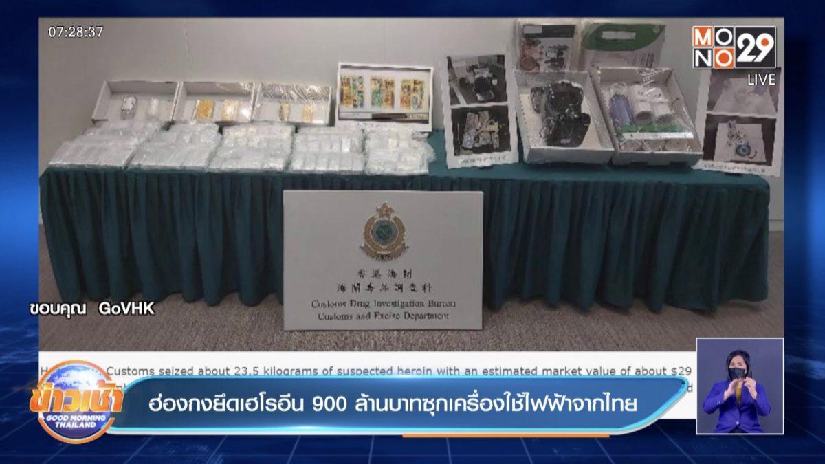 ฮ่องกงยึดเฮโรอีนมูลค่า 900 ล้านบาท ในเรือสินค้าจากไทย