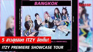 4NOLOGUE คว้าตัว 5 สาวสุดฮอต ITZY จัดเต็ม! ITZY PREMIERE SHOWCASE TOUR 'ITZY? ITZY!' IN BANGKOK