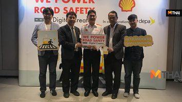 Shell เปิดตัวโครงการ WE Power Road Safety Digital Creator