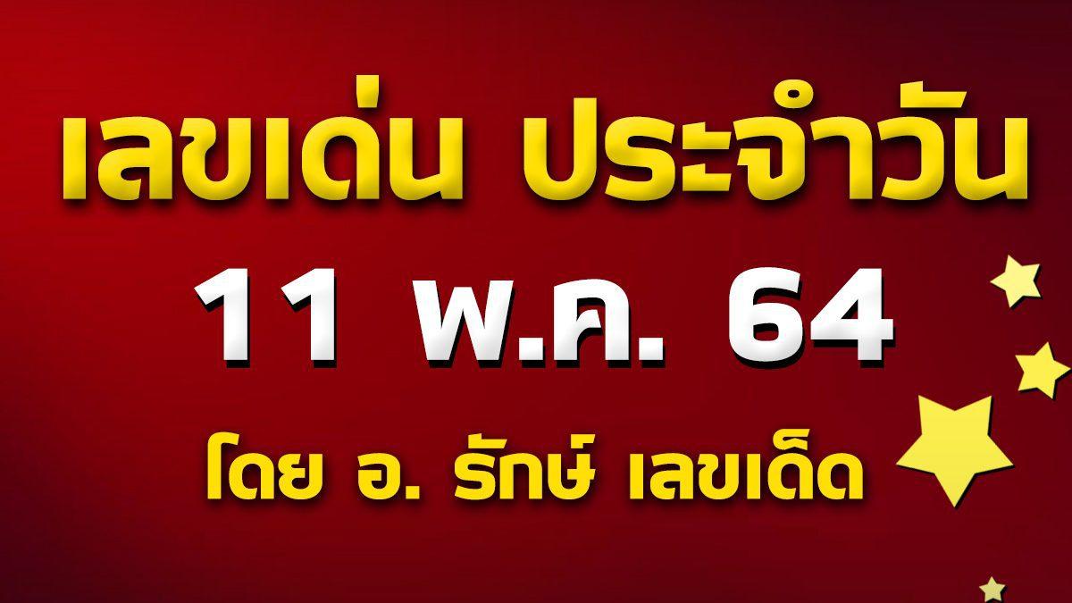 เลขเด่นประจำวันที่ 11 พ.ค. 64 กับ อ.รักษ์ เลขเด็ด