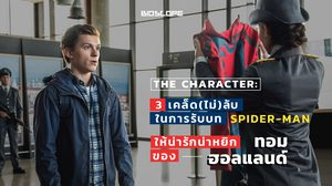 The Character : 3 เคล็ด(ไม่)ลับในการรับบท Spider-Man ให้น่ารักน่าหยิกของ ทอม ฮอลแลนด์