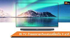Xiaomi TV สร้างสถิติขายเกิน แสนเครื่องใน 9 นาที ทำยอดขายเกิน 100 ล้านหยวน