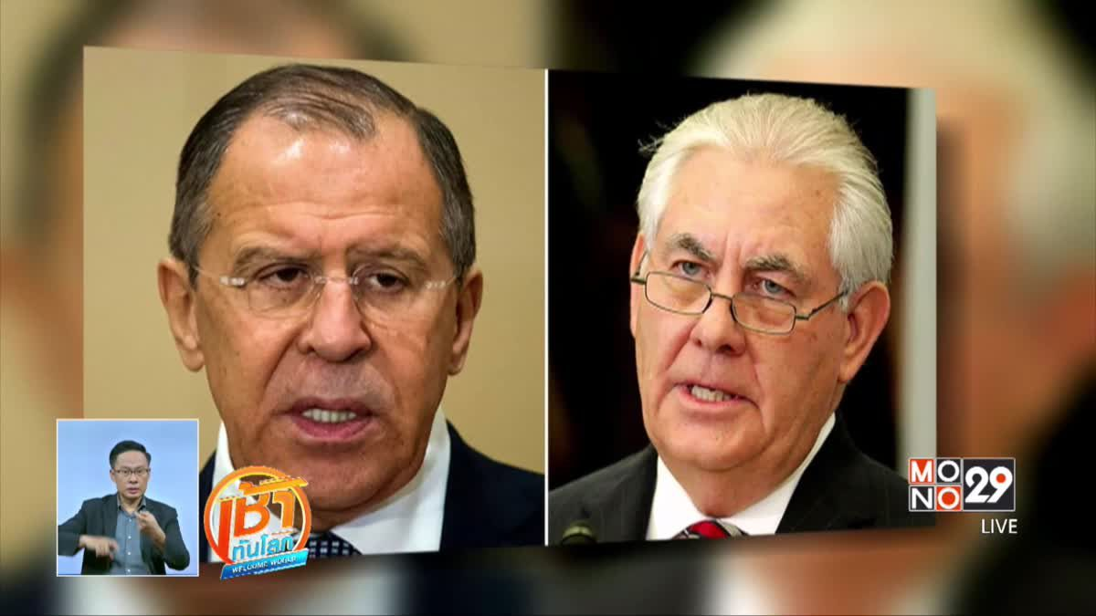 สหรัฐฯ หารือรัสเซียเรื่องสถานการณ์ในซีเรีย
