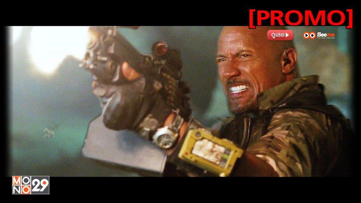 G.I. Joe : Retaliation จี.ไอ.โจ สงครามระห่ำแค้นคอบร้าทมิฬ [PROMO]