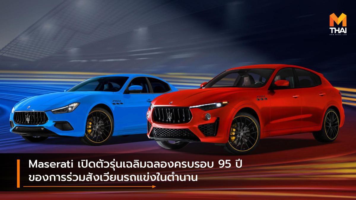 Maserati เปิดตัวรุ่นเฉลิมฉลองครบรอบ 95 ปี ของการร่วมสังเวียนรถแข่งในตำนาน