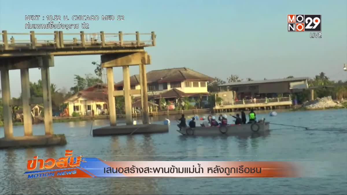 เสนอสร้างสะพานข้ามแม่น้ำ หลังถูกเรือชน