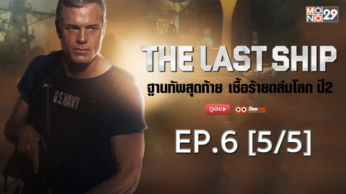 THE LAST SHIP ฐานทัพสุดท้าย เชื้อร้ายถล่มโลก ปี 2 EP.6 [5/5]