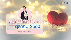 ดวงความรัก 12 ราศี ประจำเดือนตุลาคม 2560 โดย อ.คฑา ชินบัญชร