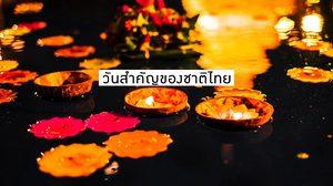 30 วันสำคัญของชาติไทย ที่เยาวชนไทยควรรู้