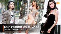 แกะความหมาย Dress Code ไปงาน ชุดแบบนี้ ต้องแต่งตัวยังไง ไม่ให้ผิดธีม!