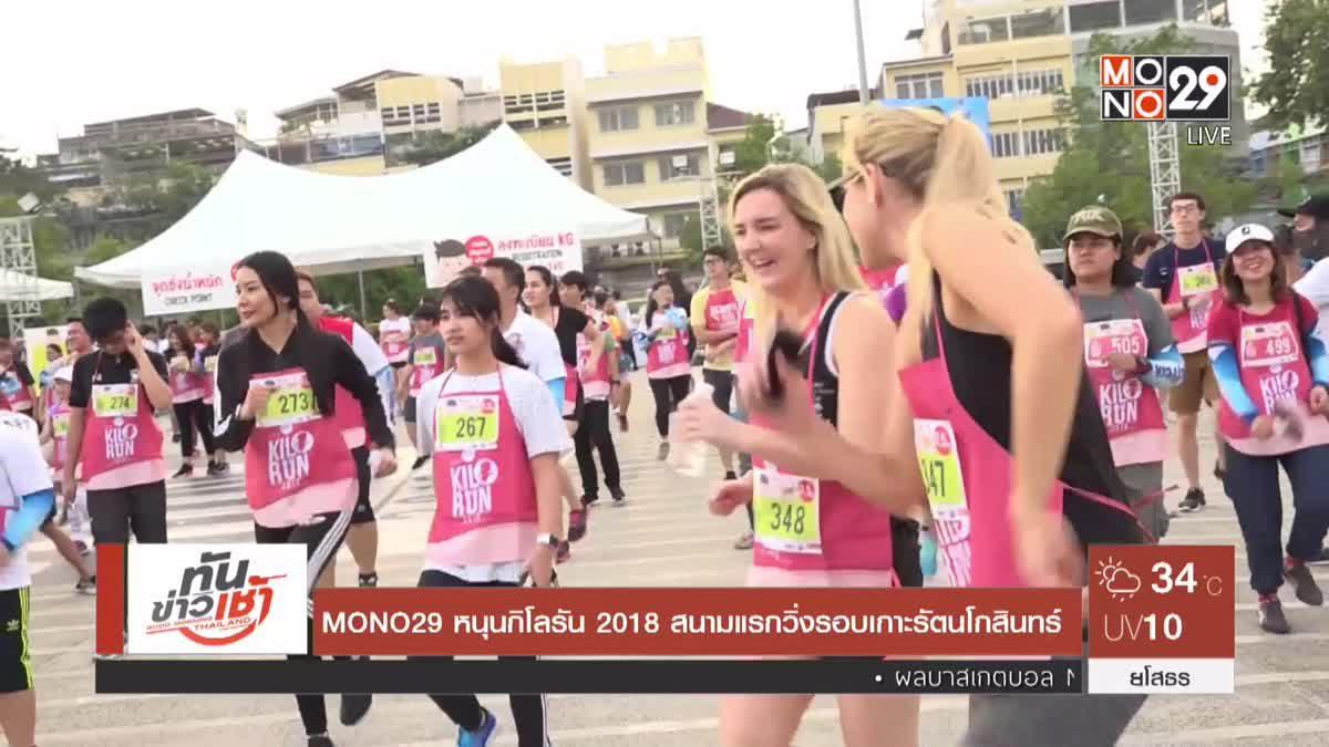 MONO29 หนุนกิโลรัน 2018 สนามแรกวิ่งรอบเกาะรัตนโกสินทร์