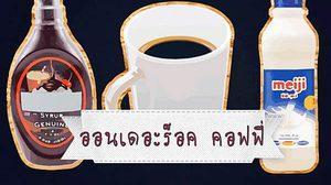 on the rock coffee ไอซ์กาแฟ กาแฟรสชาติเข้มข้นไม่มีวันจืด