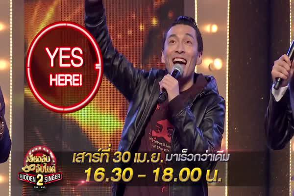 Spot - Hidden Singer Thailand เสียงลับจับไมค์ ซีซั่น 2 Ep.02 - ปู แบล็คเฮด (30 เม.ย. 59)