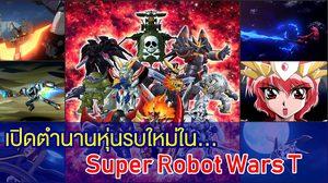 เปิดตำนานหุ่นรบใหม่ใน Super Robot Wars T