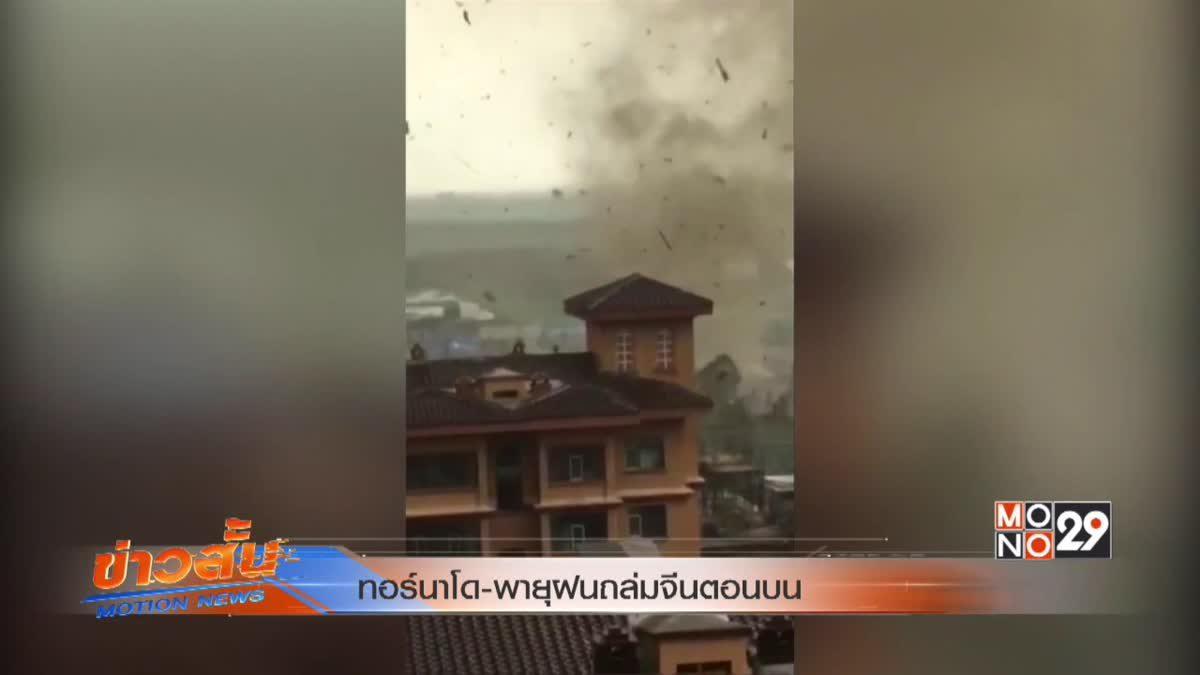 ทอร์นาโด-พายุฝนถล่มจีนตอนบน