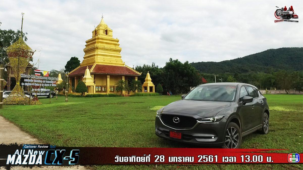 All New Mazda CX-5 EP.2