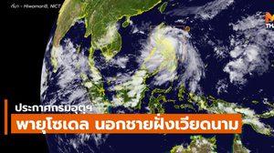 อัปเดต #พายุโซเดล – 25 ต.ค.