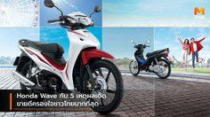 Honda Wave กับ 5 เหตุผลเด็ด ขายดีครองใจชาวไทยมากที่สุด