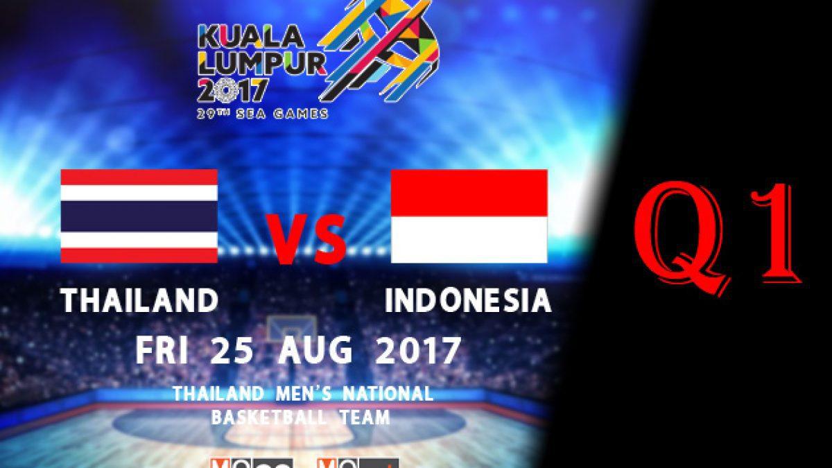 การเเข่งขันบาสเกตบอล (ชาย) ไทย VS อินโดนีเซีย ซีเกมส์ครั้งที่ 29 Q1 (25 สิงหาคม 2560)