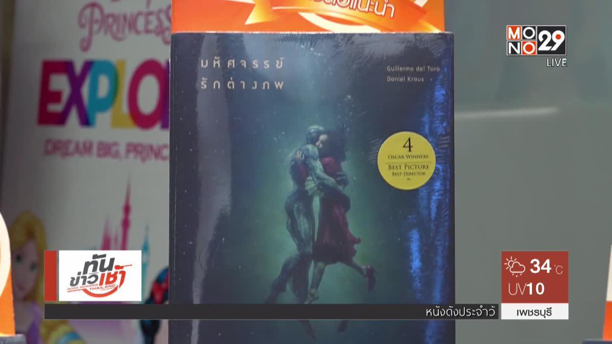 """เปิดตัวนิยายแปล """"The Shape of Water"""" ฉบับภาษาไทย"""