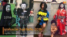 ชุดคัมแบ็ค วันฮาโลวีน 2019 ของเด็กจีน MengMeng เป็น คิคุโกะ ตุ๊กตาผีญี่ปุ่น