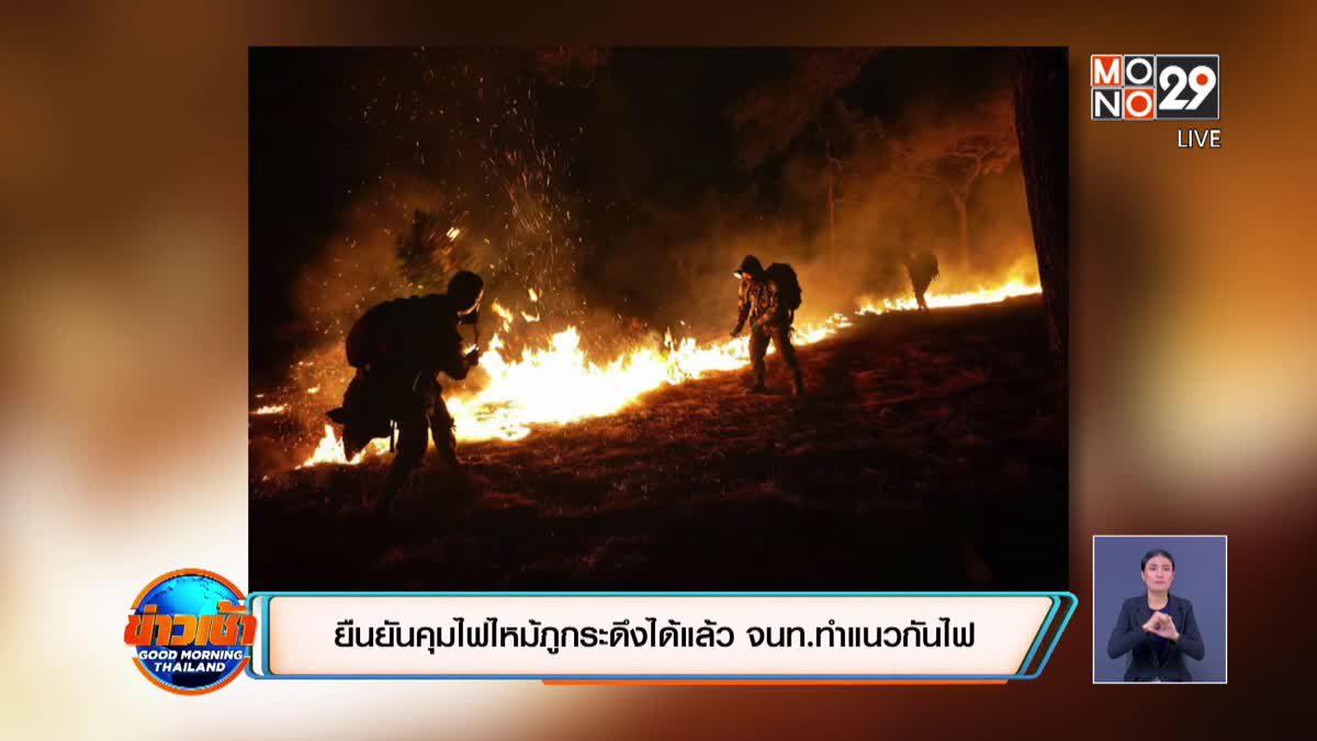 ไฟไหม้ภูกระดึงเสียหาย 3.4 พันไร่ คาดเกิดจากหาของป่า