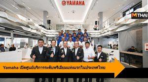 Yamaha เปิดศูนย์บริการระดับพรีเมียมแห่งแรกในประเทศไทย