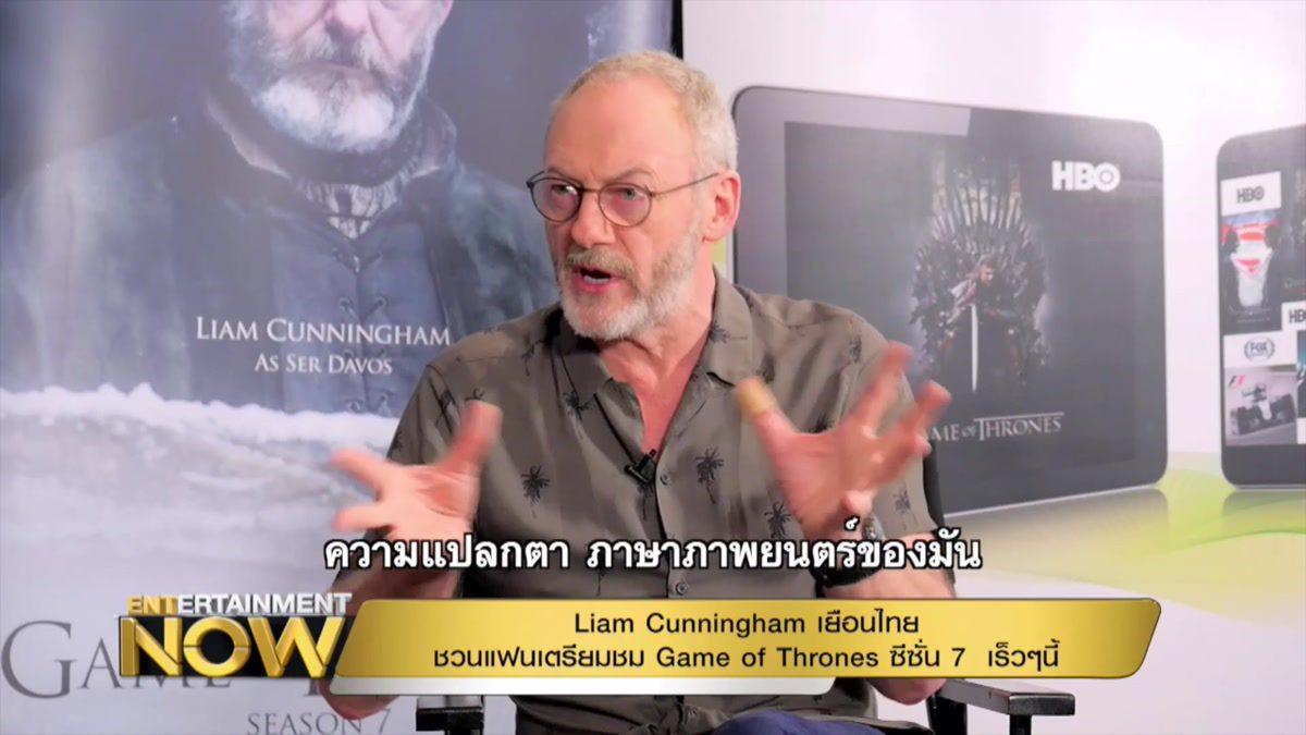Liam Cunningham จาก Game of Thrones เยือนไทยครั้งแรก