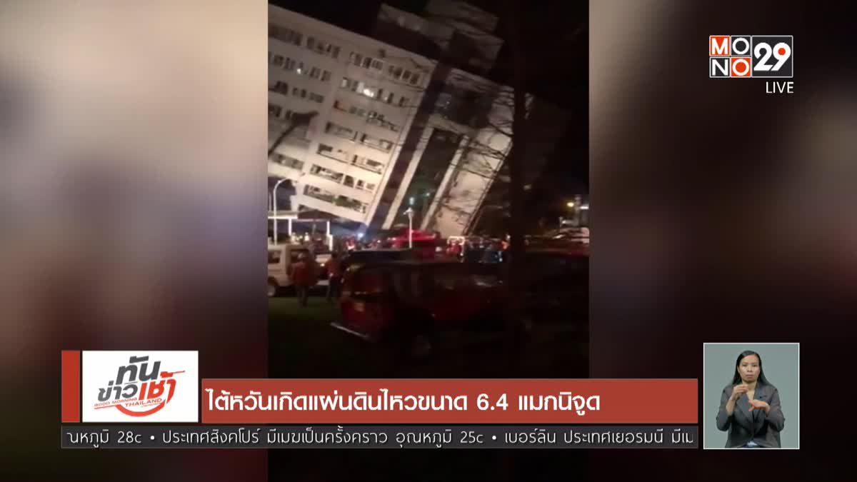 ไต้หวันเกิดแผ่นดินไหว 6.4 แมกนิจูด
