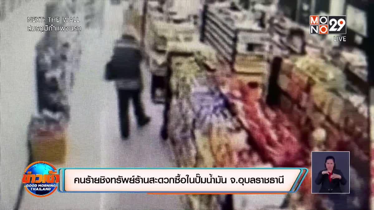 คนร้ายชิงทรัพย์ร้านสะดวกซื้อในปั๊มน้ำมัน จ.อุบลราชธานี